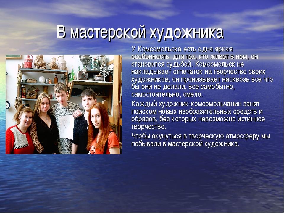 В мастерской художника У Комсомольска есть одна яркая особенность: для тех, к...