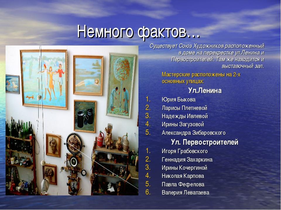 Немного фактов… Существует Союз Художников расположенный в доме на перекрестк...
