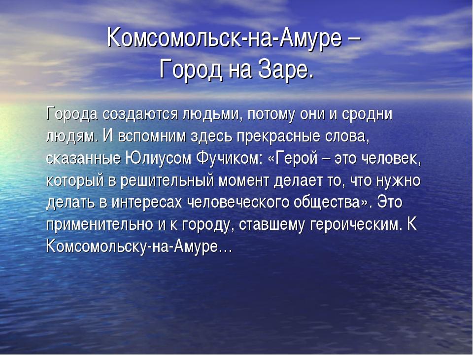 Комсомольск-на-Амуре – Город на Заре. Города создаются людьми, потому они и...
