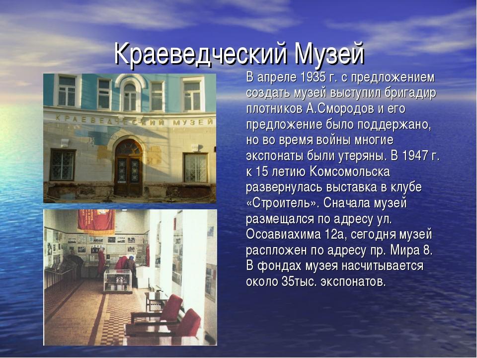 Краеведческий Музей В апреле 1935 г. с предложением создать музей выступил б...