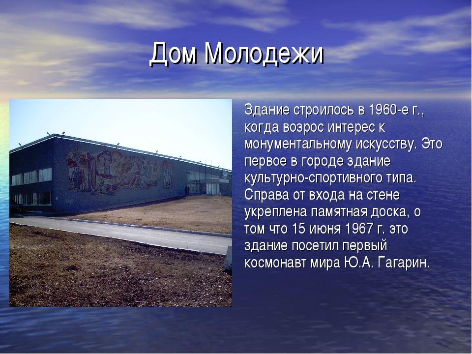 Дом Молодежи Здание строилось в 1960-е г., когда возрос интерес к монументаль...