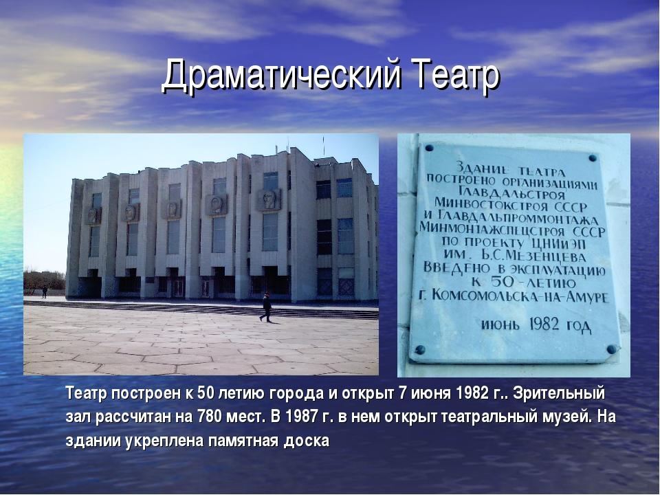 Драматический Театр Театр построен к 50 летию города и открыт 7 июня 1982 г....