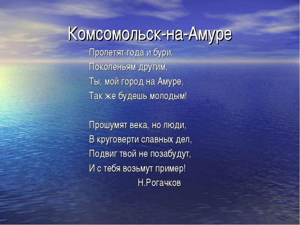 Комсомольск-на-Амуре Пролетят года и бури, Поколеньям другим, Ты, мой город н...