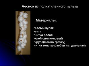 Материалы: Чеснок из полиэтиленного кулька белый кулек вата нитка белая клей