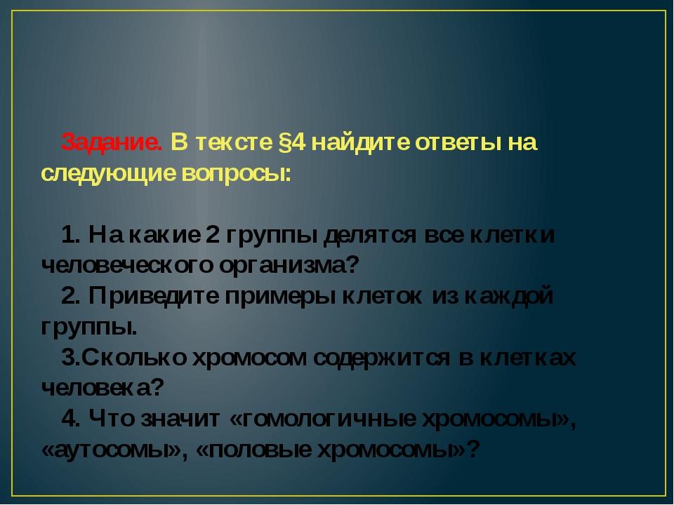 Задание. В тексте §4 найдите ответы на следующие вопросы: 1. На какие 2 групп...