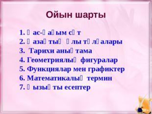 Ойын шарты 1. Қас-қағым сәт 2. Қазақтың ұлы тұлғалары 3. Тарихи анықтама 4. Г