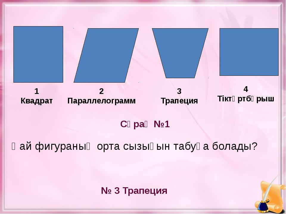 Қай фигураның орта сызығын табуға болады? Сұрақ №1 № 3 Трапеция 1 Квадрат 2...