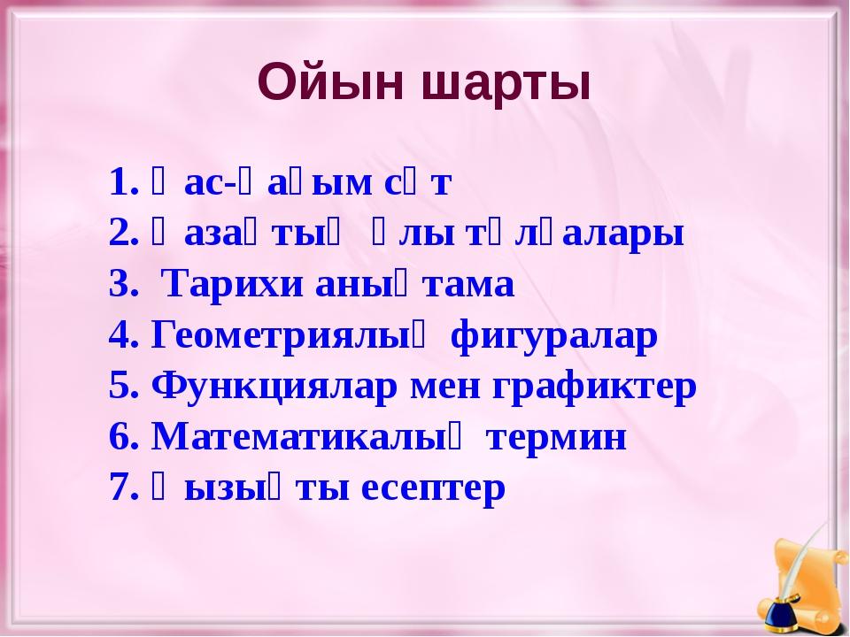 Ойын шарты 1. Қас-қағым сәт 2. Қазақтың ұлы тұлғалары 3. Тарихи анықтама 4. Г...