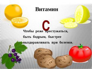 Витамин С Чтобы реже простужаться, быть бодрым, быстрее выздоравливать при бо