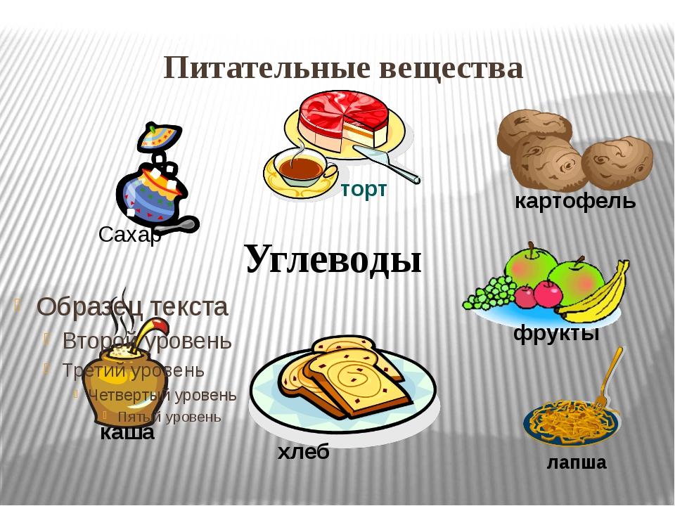 Питательные вещества каша Сахар торт картофель фрукты лапша хлеб Углеводы