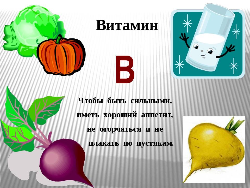 Витамин В Чтобы быть сильными, иметь хороший аппетит, не огорчаться и не плак...