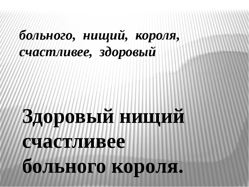 больного, нищий, короля, счастливее, здоровый Здоровый нищий счастливее боль...