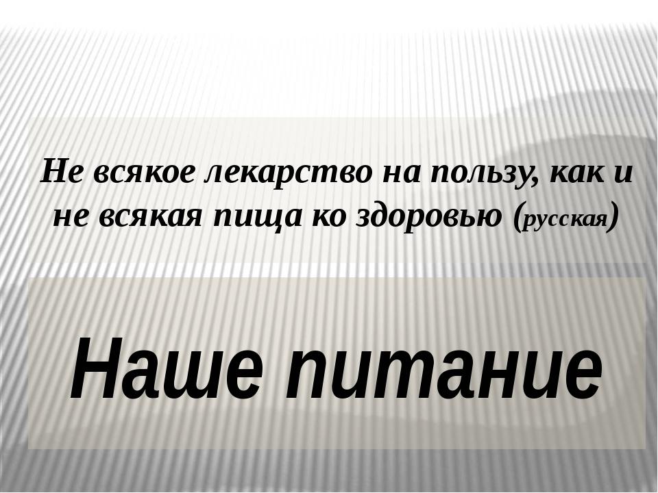Не всякое лекарство на пользу, как и не всякая пища ко здоровью (русская) Наш...