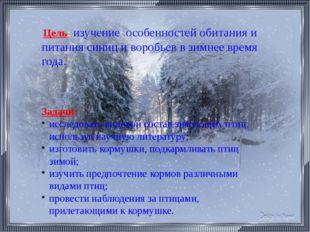 Цель: изучение особенностей обитания и питания синиц и воробьев в зимнее вре