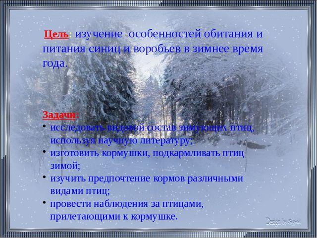 Цель: изучение особенностей обитания и питания синиц и воробьев в зимнее вре...