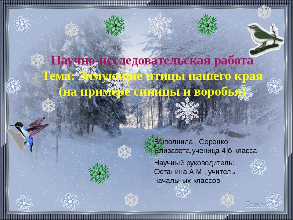 Выполнила : Серенко Елизавета,ученица 4 б класса Научный руководитель: Остани...