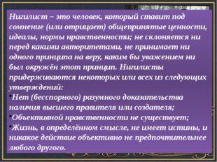 Композиция в романе кольцевая: Марьино – Никольское - дом родителей. Нигилис