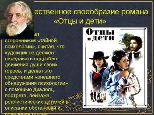 Тургенев был сторонником «тайной психологии», считая, что художник не должен