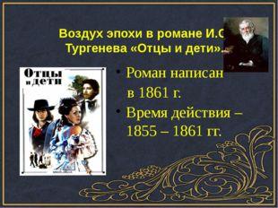 Воздух эпохи в романе И.С. Тургенева «Отцы и дети». Роман написан в 1861 г.