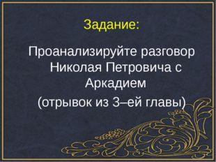 Задание: Проанализируйте разговор Николая Петровича с Аркадием (отрывок из 3