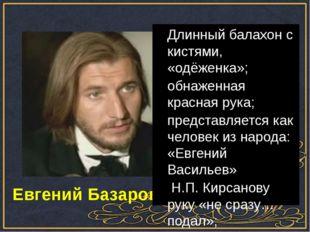 Евгений Базаров Длинный балахон с кистями, «одёженка»; обнаженная красная ру