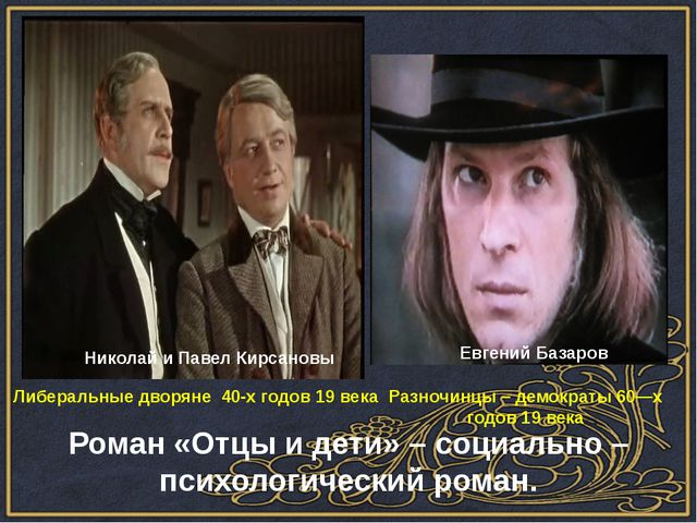Либеральные дворяне 40-х годов 19 века Разночинцы – демократы 60—х годов 19...