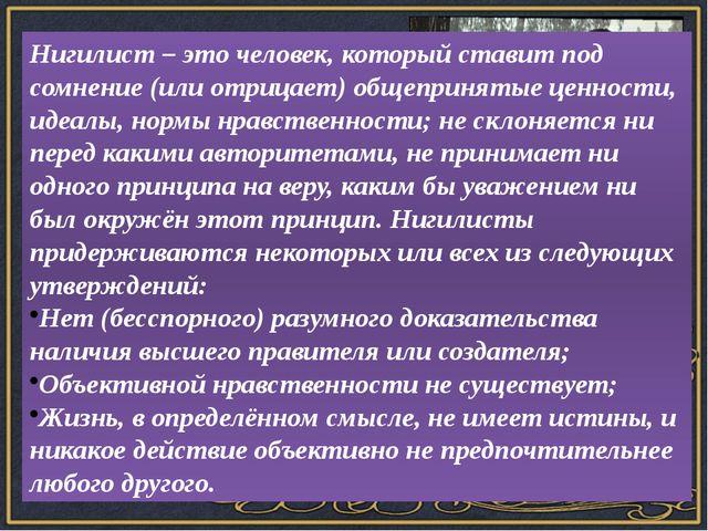 Композиция в романе кольцевая: Марьино – Никольское - дом родителей. Нигилис...