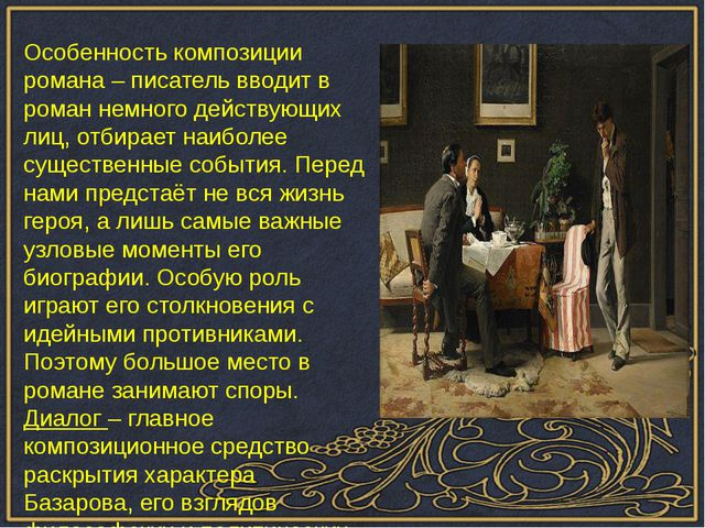 Особенность композиции романа – писатель вводит в роман немного действующих...