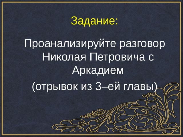 Задание: Проанализируйте разговор Николая Петровича с Аркадием (отрывок из 3...