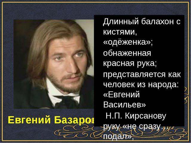 Евгений Базаров Длинный балахон с кистями, «одёженка»; обнаженная красная ру...