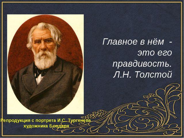 Главное в нём - это его правдивость. Л.Н. Толстой Репродукция с портрета И.С...