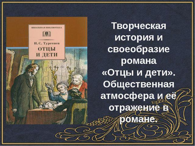 Творческая история и своеобразие романа «Отцы и дети». Общественная атмосфер...