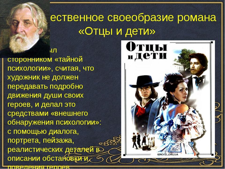 Тургенев был сторонником «тайной психологии», считая, что художник не должен...