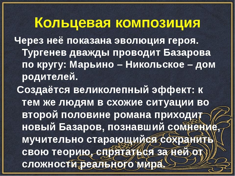 Через неё показана эволюция героя. Тургенев дважды проводит Базарова по круг...