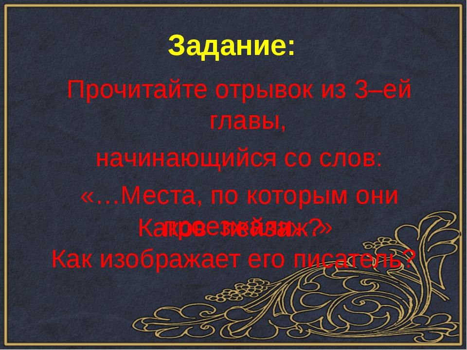 Задание: Прочитайте отрывок из 3–ей главы, начинающийся со слов: «…Места, по...