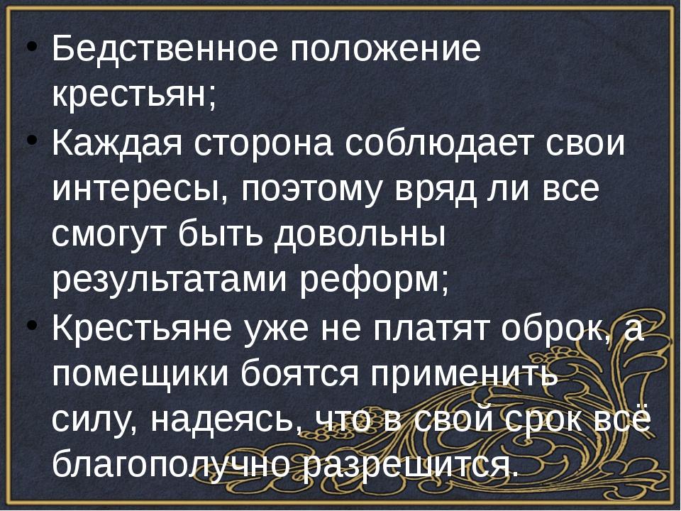 Бедственное положение крестьян; Каждая сторона соблюдает свои интересы, поэт...