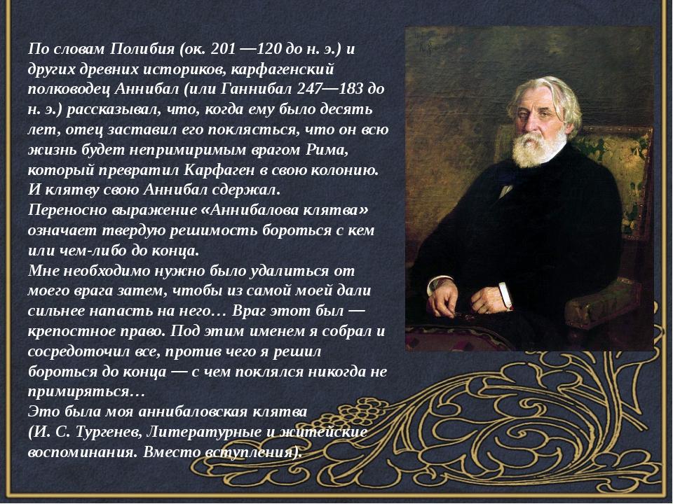 По словам Полибия (ок. 201 —120 до н. э.) и других древних историков, карфаг...