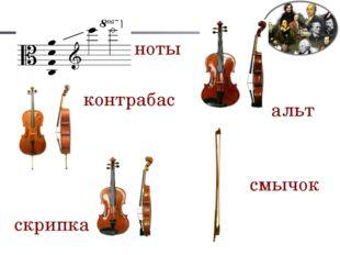 контрабас ноты альт скрипка смычок