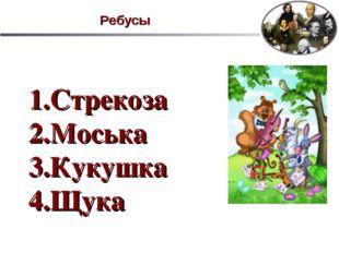 Ребусы Стрекоза Моська Кукушка Щука