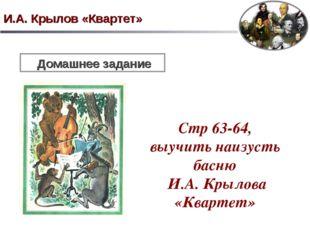 И.А. Крылов «Квартет» Домашнее задание Стр 63-64, выучить наизусть басню И.А.