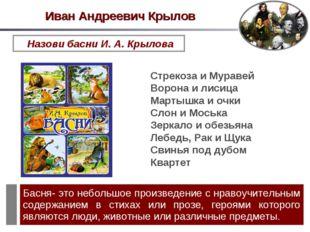 Назови басни И. А. Крылова Стрекоза и Муравей Ворона и лисица Мартышка и очки