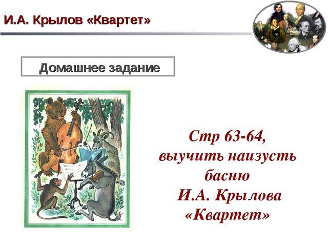 И.А. Крылов «Квартет» Домашнее задание Стр 63-64, выучить наизусть басню И.А....