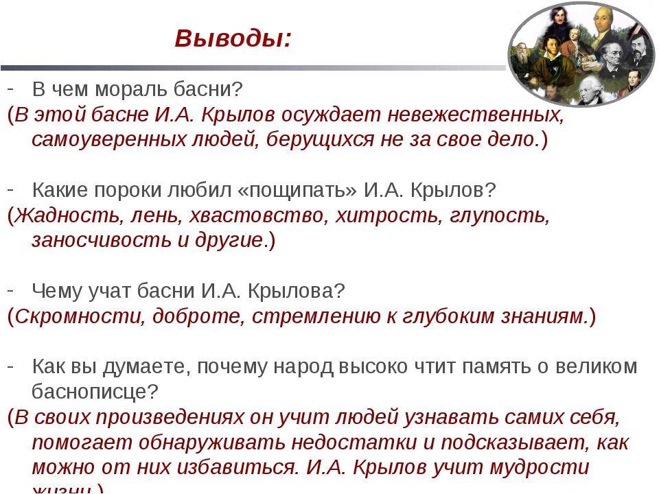 В чем мораль басни? (В этой басне И.А. Крылов осуждает невежественных, самоув...