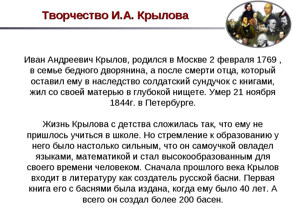 Творчество И.А. Крылова Иван Андреевич Крылов, родился в Москве 2 февраля 176...