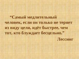 """""""Самый медлительный человек, если он только не теряет из виду цели, идёт быс"""