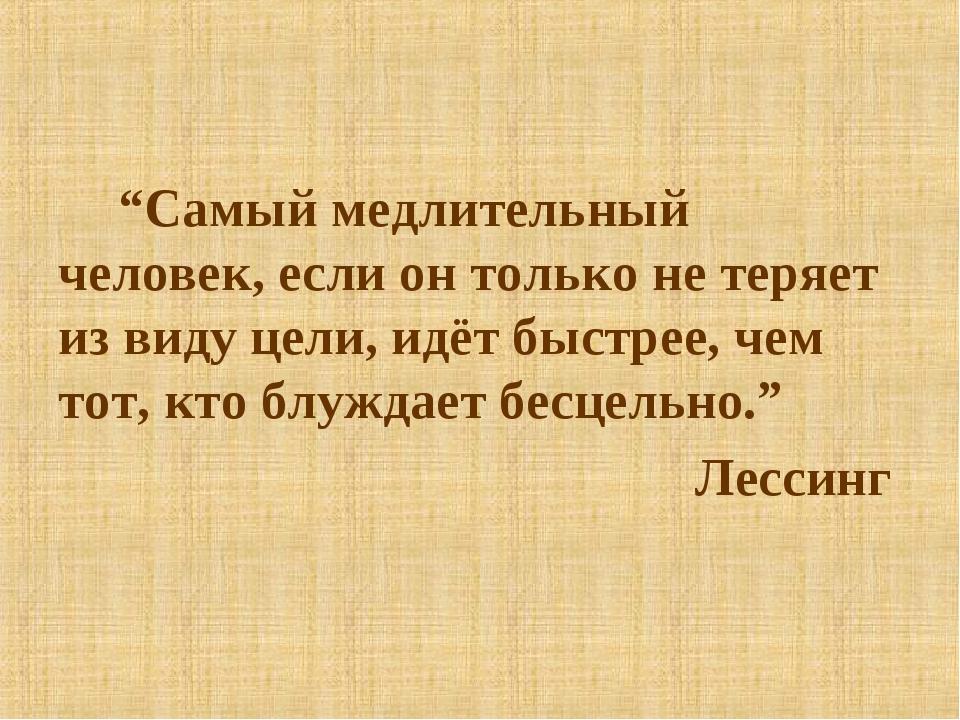"""""""Самый медлительный человек, если он только не теряет из виду цели, идёт быс..."""