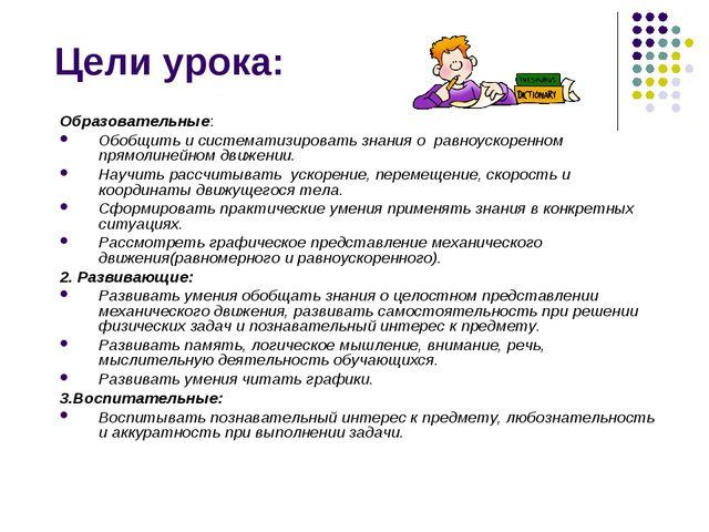 Цели урока: Образовательные: Обобщить и систематизировать знания о равноускор...