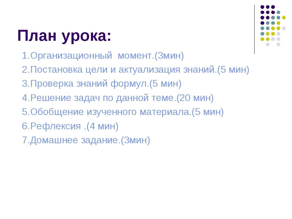 План урока: 1.Организационный момент.(3мин) 2.Постановка цели и актуализация...
