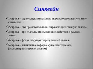 Синквейн 1 строка – одно существительное, выражающее главную тему cинквейна.