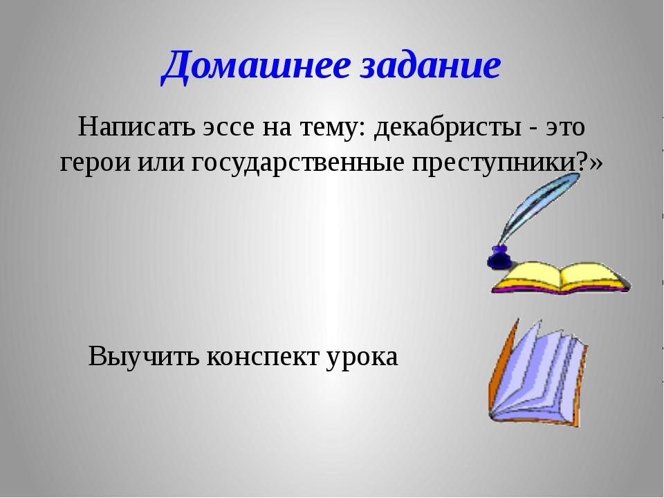 Домашнее задание Написать эссе на тему: декабристы - это герои или государств...